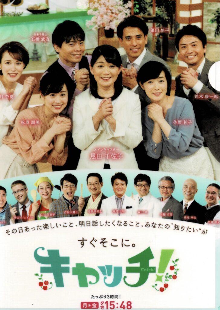 2月1日 中京テレビ《キャッチ》VTR出演